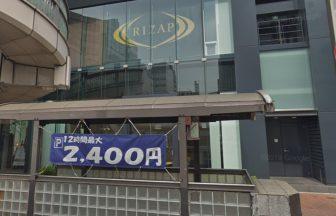 ライザップ銀座7丁目店