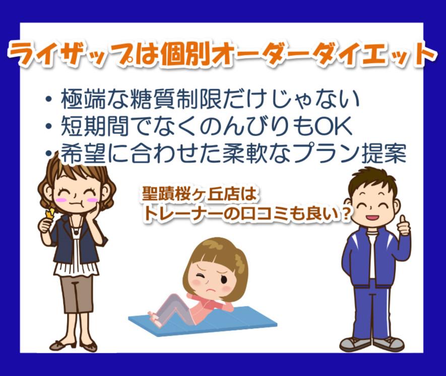ライザップの聖蹟桜ヶ丘店