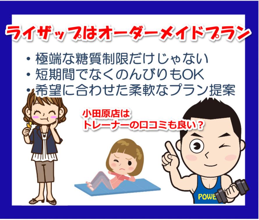 ライザップの小田原店