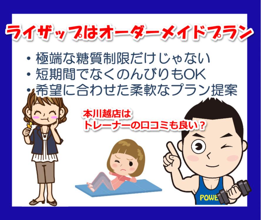 ライザップの本川越店
