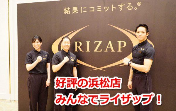 ライザップ浜松店トレーナー