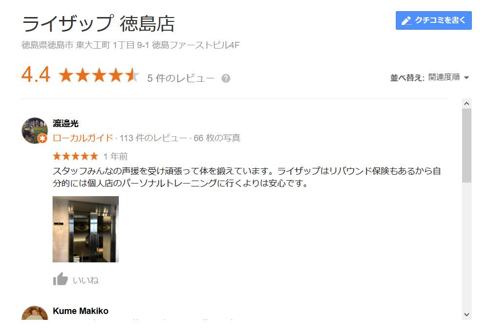 徳島店の口コミ