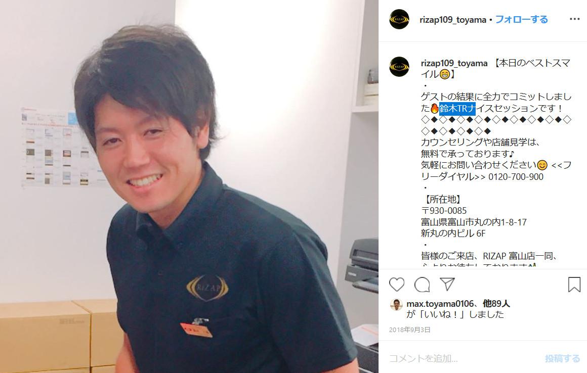 ライザップ富山店鈴木トレーナー