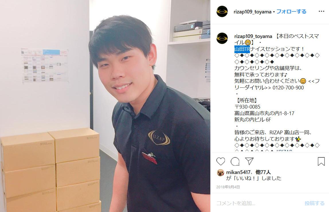 ライザップ富山店山田トレーナー