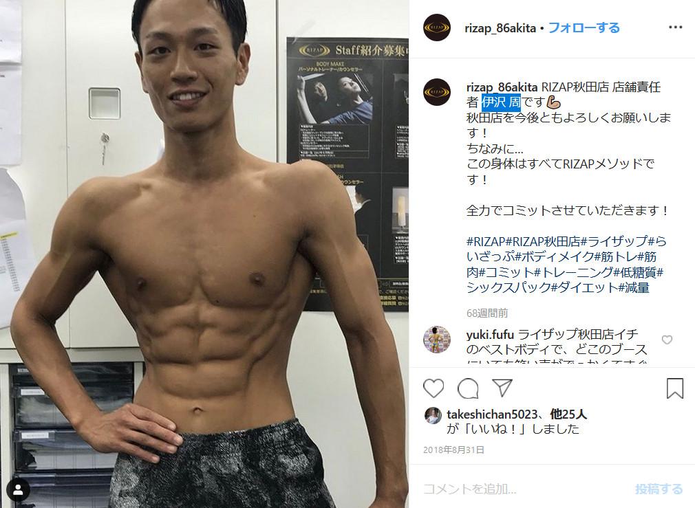 ライザップ秋田店伊沢トレーナー