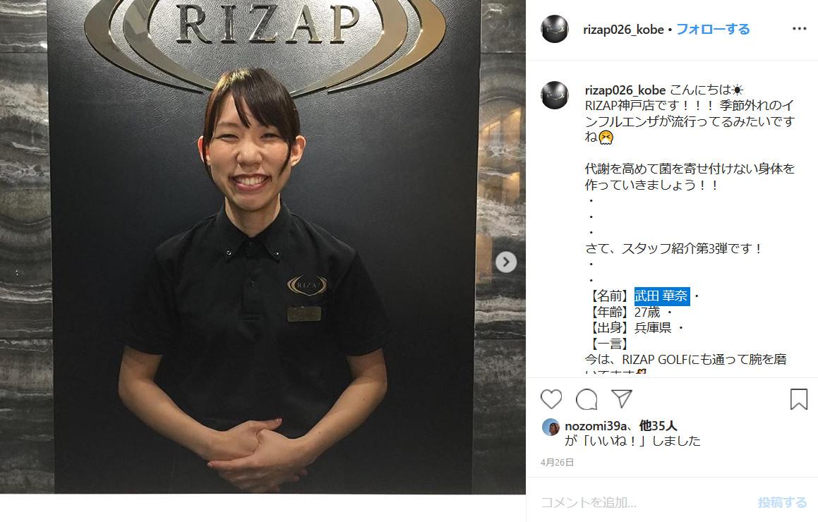 ライザップ神戸店武田トレーナー