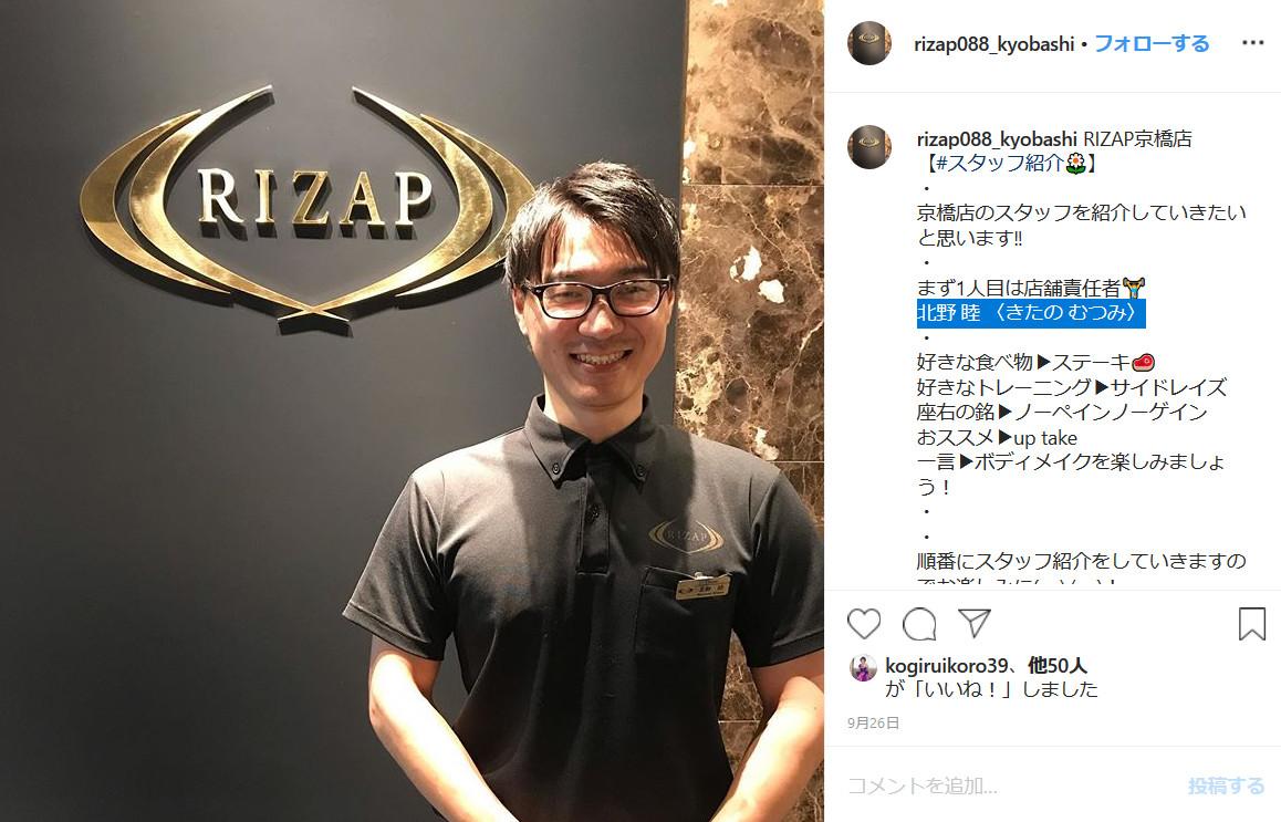 ライザップ京橋店北野トレーナー
