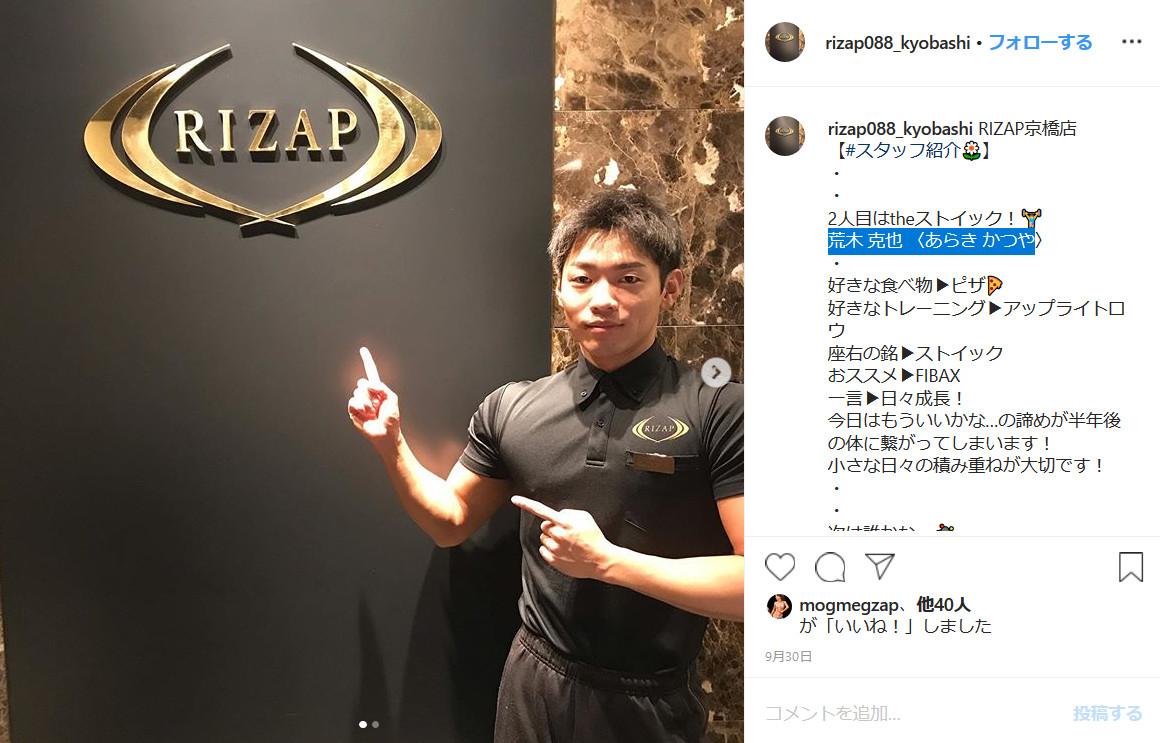 ライザップ京橋店荒木トレーナー