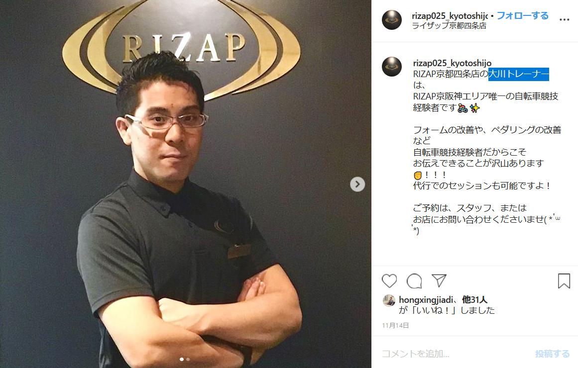 ライザップ京都四条店大川トレーナー
