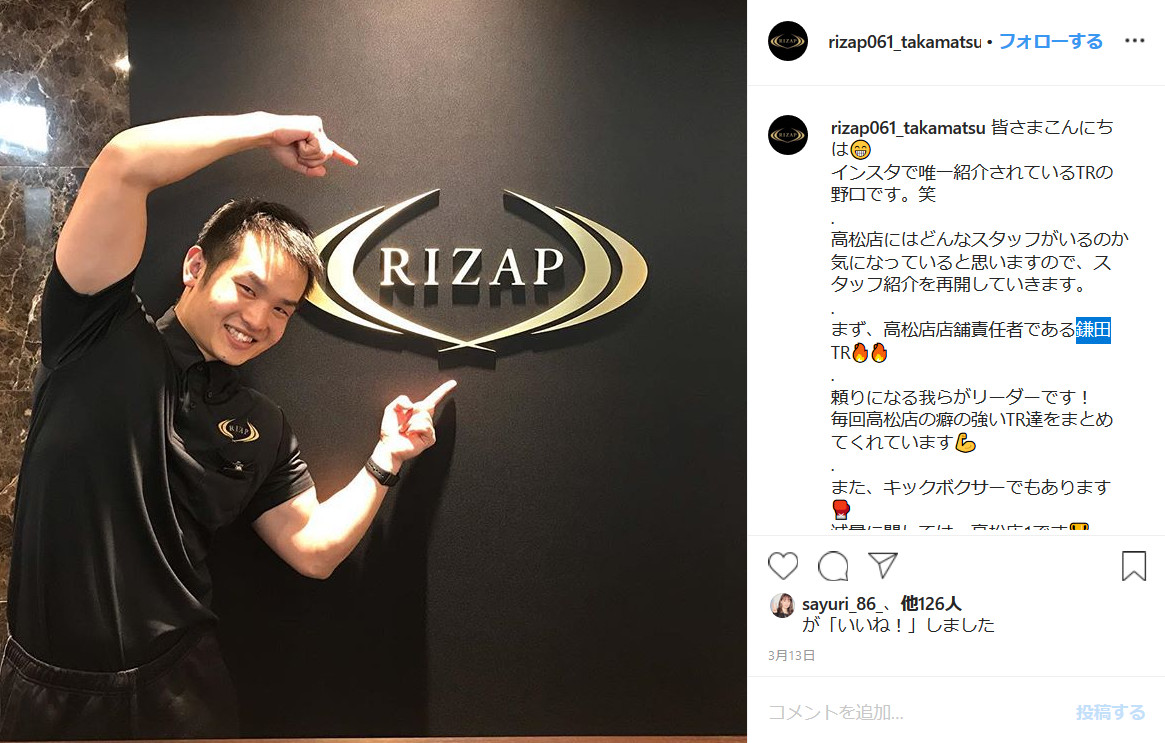 ライザップ高松店鎌田トレーナー