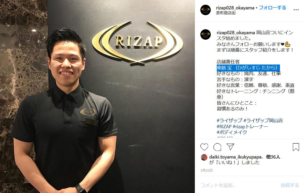 ライザップ岡山店東筋トレーナー