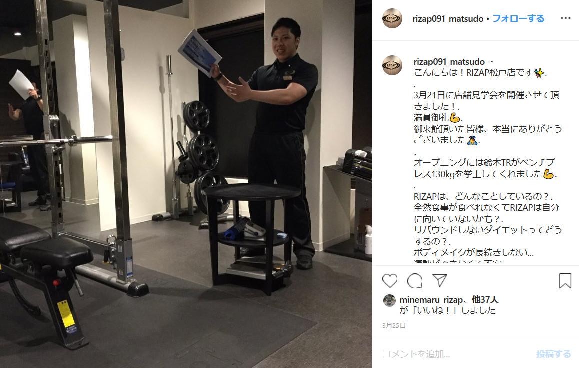 ライザップ松戸店鈴木トレーナー