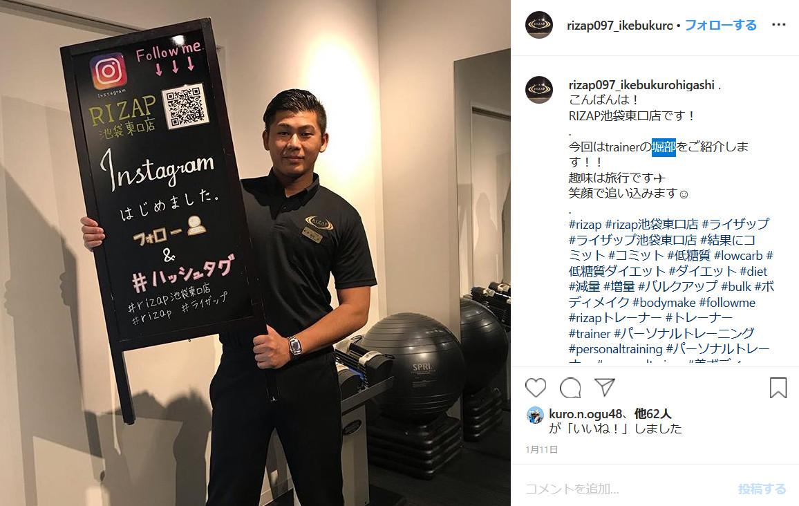 ライザップ池袋東口店堀部トレーナー