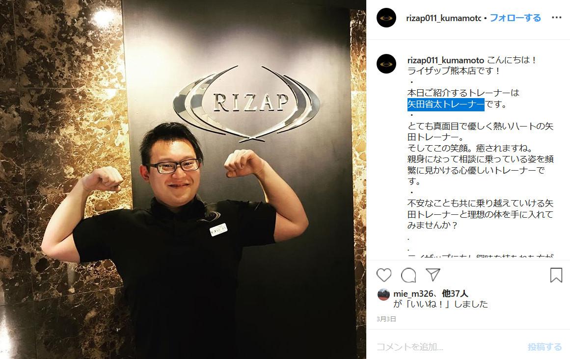 ライザップ熊本店矢田トレーナー