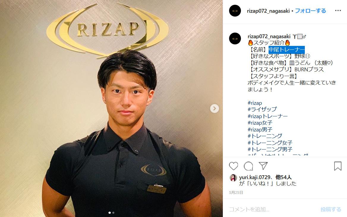 ライザップ長崎店中尾トレーナー