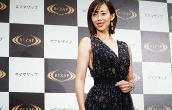 井上和香さんのライザップ記者会見に言ってきた!ママザップすごい件