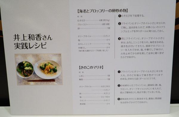 井上和香さんのライザップメニュー